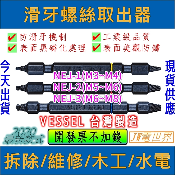 VESSEL威威斷頭滑牙螺絲取出器 NEJ-3 M6~M8 [電世界1872-3]