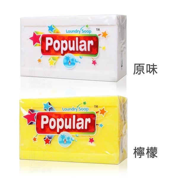 Popular 去污洗衣皂 250g 原味 / 檸檬 (清潔 洗衣精 除垢 髒汙)【DDBS】