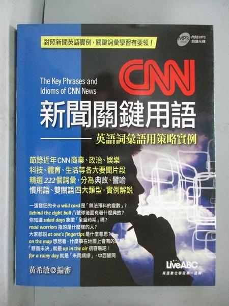 【書寶二手書T8/電腦_EOW】CNN新聞關鍵用語_黃希敏
