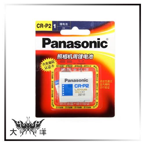 ◤大洋國際電子◢ CR-P2 6V 鋰電池 照相機用 Panasonic 國際牌