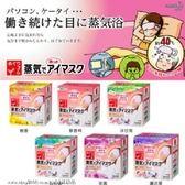 日本 花王 SPA蒸氣感溫熱眼罩 14PCS【櫻桃飾品】【21406】