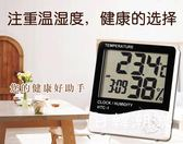 電子數字溫濕度計 家用溫度計室內高精度乾濕計家用台式溫度錶