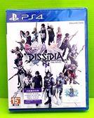 (最後一片)初版 PS4 太空戰士 Dissidia Final Fantasy NT 繁體中文版