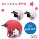 【雨眾不同】三麗鷗 Hello Kitt...
