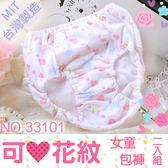 可愛花紋 女童包褲二入組 台灣製造 No.33101-席艾妮SHIANEY