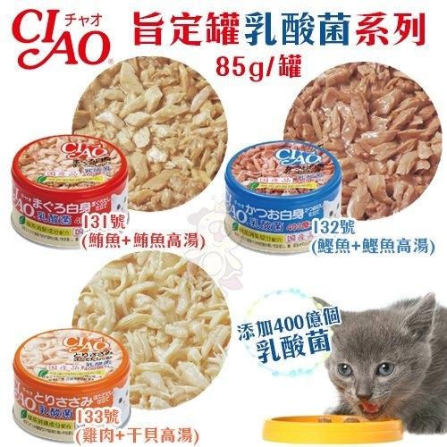 『寵喵樂旗艦店』【單罐】日本CIAO《旨定罐-乳酸菌系列》85g/罐 貓罐頭 三種口味可選