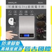 【晉吉國際】HANLIN KG10 USB充電廚房精準電子秤 (3kg/可換單位)