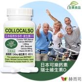 【赫而司】日本【多多鈣+維他命D3】鈣片錠(60錠/罐)超微化天然鈣素