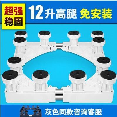 通用洗衣機底座托架腳置物架行動萬向輪海爾墊高全自動加高支架子XQB