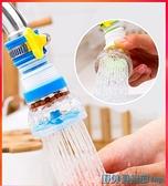 節水器 水龍頭防濺頭嘴加長延伸凈水廚房自來水家用過濾器花灑節通用神器 快速出貨