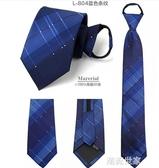 一拉得領帶男拉鏈式懶人正裝商務易拉得藍色保安黑色拉鏈領帶男士『潮流世家』