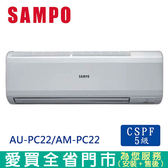 SAMPO聲寶3-4坪AU-PC22/AM-PC22定頻分離式一對一冷氣空調_含配送到府+標準安裝【愛買】