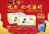 鯖粹 鯖魚精 62ml (12入/2盒)  -送 鯖沙魚油(50粒/盒)【宥俐代理,台糖製造-守護自己的健康】