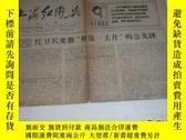二手書博民逛書店罕見上海紅衛兵1967年第2期Y157189 上海大專院校紅代會