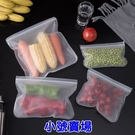[拉拉百貨]小號-冰箱食品密封袋 EVA食品 保鲜袋冰箱食品 儲存袋水果 蔬菜密封袋 可重複使用