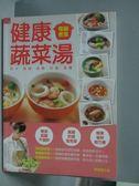 【書寶二手書T3/餐飲_ZHK】健康蔬菜湯_陳富春