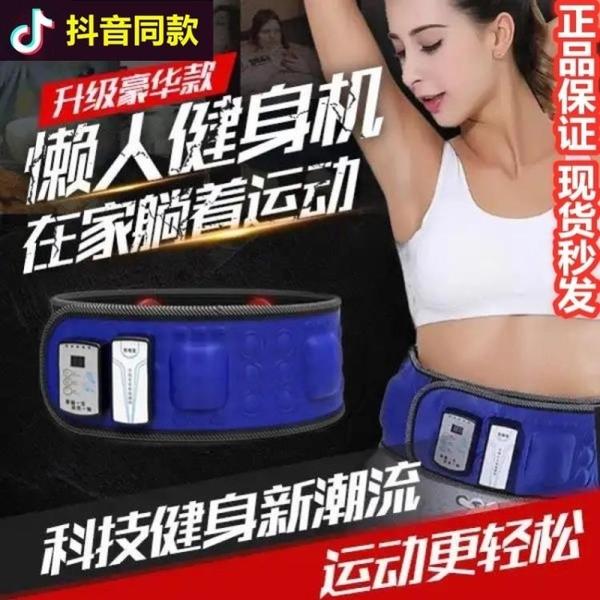 抖音頭條同款懶人健身機在家躺著做運動男女通用懶人腰帶 wk12407