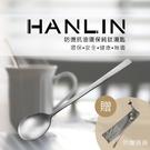 HANLIN Ti6 防燙抗油環保純鈦湯匙-SGS檢驗合格