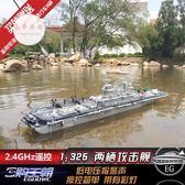 遙控船攻擊艦2.4G遙控船遙控戰艦軍艦模型快艇戰船模型JY 雙12快速出貨八折
