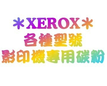 ※eBuy購物網※【全錄FUJI XEROX影印機副廠碳粉】 適用ABLE-3120/ABLE3120碳粉 碳粉匣 碳粉夾