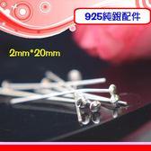 銀鏡DIY S925純銀DIY材料配件/2mm*20mmT字針/圓弧T針~適合手作串珠/耳環(非合金)-特價