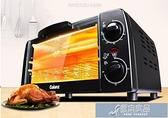 烤箱 格蘭仕烤箱家用小型雙層烘焙多功能全自動電烤箱迷你迷小型機10升 雙11推薦爆款