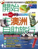 (二手書)開始在澳洲自助旅行(全新增訂版)