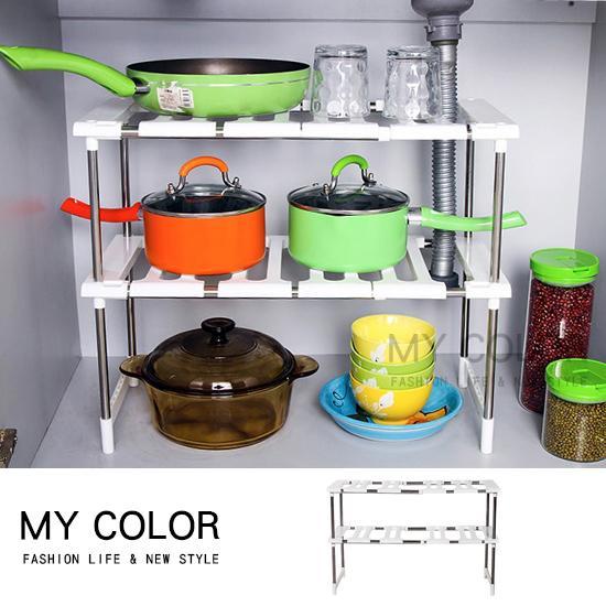 水槽下收縮置物架 收納 整理 分類 鍋具 居家 廚房 儲物 不鏽鋼 伸縮 廚具雙層 【W009】MY COLOR