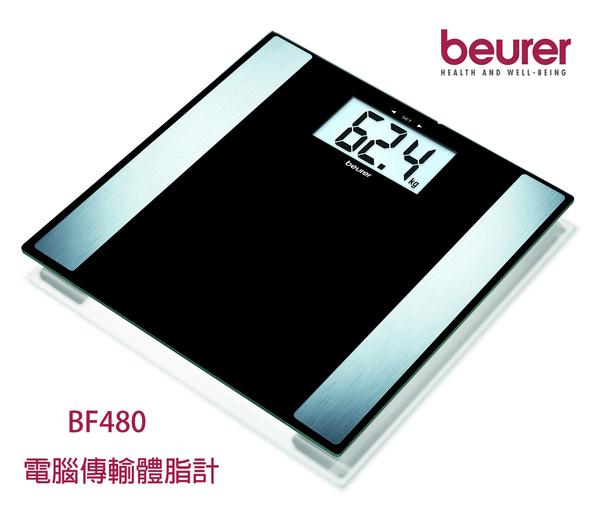 專品藥局 德國博依beurer-電腦傳輸體脂計 體脂機 BF480(德國原裝,正品公司貨)【2009733】