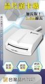 【鼎立資訊】KINYO 晶片 讀卡機 KCR350 ATM/自然人憑證