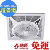 (免運)勳風 節能/直流變頻/頂上循環扇(HF-7499DC)簡配(水泥天花板固定架加購價388元)