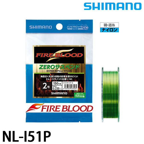 漁拓釣具 SHIMANO NL-I52P FIRE BLOOD 黃綠 150M #1.5 - #2 [尼龍母線]
