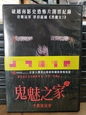 挖寶 片0B01 702  DVD 華語~鬼魅之家~首部入選釜山影展的越南恐怖電影直