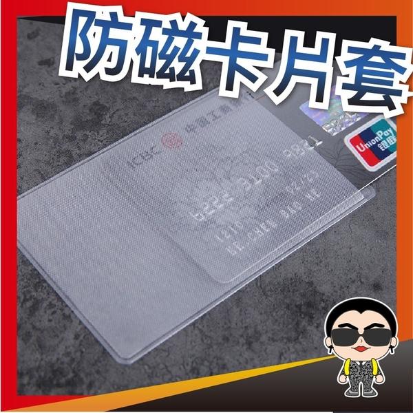歐文購物 小物收納 台灣現貨 單片卡片套 消磁卡片套 名片套 側收卡片套