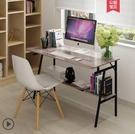 電腦桌臺式家用簡約現代辦公桌