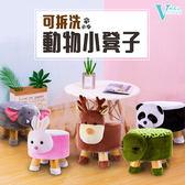 實木動物造型小圓凳 休閒椅凳 沙發矮凳 實木椅【VENCEDOR】