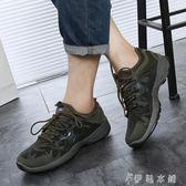 登山鞋 徒步鞋防水登山鞋防滑男運動旅游鞋戶外輕便軟底越野跑鞋 伊鞋本鋪