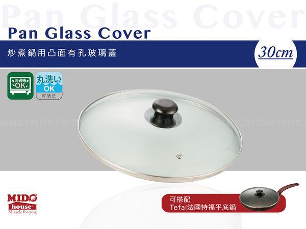 炒煮鍋用凸面有孔玻璃蓋(30cm)-可搭配Tefal 法國特福系列平底鍋《Midohouse》