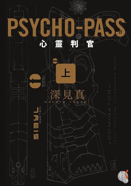 (二手書)PSYCHO-PASS 心靈判官(上)
