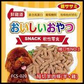 *King Wang*【FCS-020】台灣鮮雞道-軟性零食《短切羊肉條(羊+雞)》170g