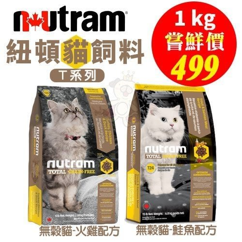 *KING WANG*【嚐鮮價499元】紐頓nutram《無穀貓飼料-T22火雞│T24鮭魚》1kg 二款可任選