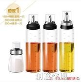 油壺防漏玻璃油瓶家用不銹鋼嘴大號調味料醬香油小醋瓶罐廚房用品 NMS創意空間