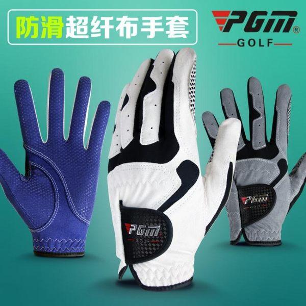 食尚玩家 PGM兩只包郵男士高爾夫超纖布手套左手單只防滑顆粒