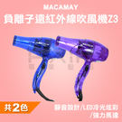 MACAMAY 負離子遠紅外線吹風機Z3  另售2800 pingo 華儂【HAIR美髮網】
