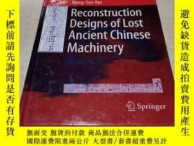二手書博民逛書店Reconstruction罕見Designs of Lost Ancient Chinese Machinery