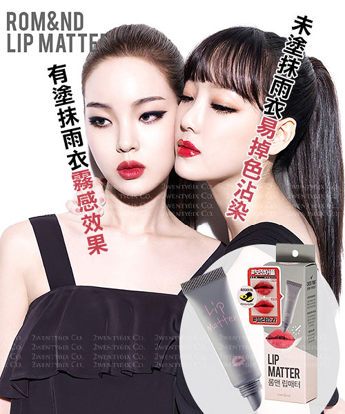 【2wenty6ix】韓國 Romand Lip Matter 霧面啞光唇膏雨衣