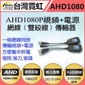 雙絞線視頻電源傳輸器TPB-AHD1080VPTR AHD1080P現貨