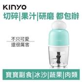 KINYO JC-03BU 多功能 食物 調理機 藍