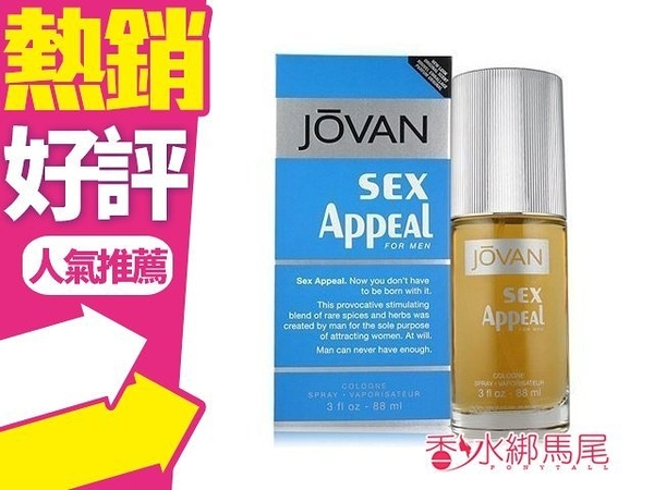 ◐香水綁馬尾◐ JOVAN 傑班 Sex Appeal For Men 魅力藍色性感 男性淡香水 88ml