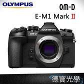 【旗艦機大降價】Olympus E-M1 Mark II M2 E-M1 II  單機身 微型單眼 元佑公司貨